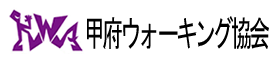 甲府ウォーキング協会